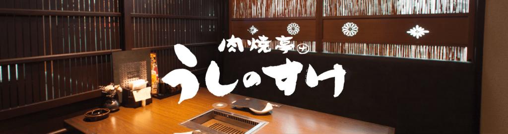 menu_ushinosuke
